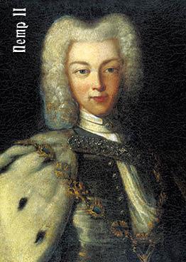 Император Петр II (Людден)