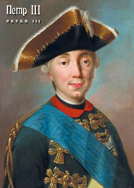 Император Петр III