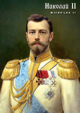 Император Николай II (Галкин)