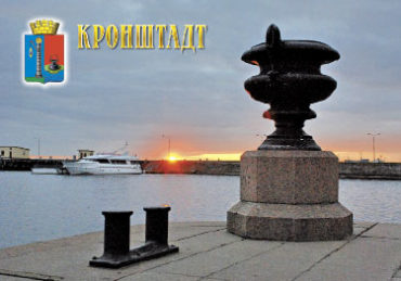 Кронштадт. Петровская пристань