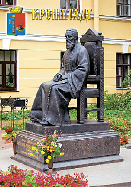 Кронштадт. Памятник Иоанну Кронштадтскому