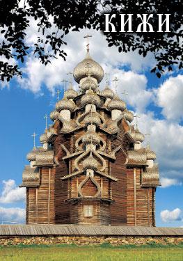 Кижи. Преображенская церковь