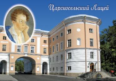 Царское Село. Императорский лицей