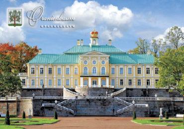 Ораниенбаум. Большой (Меншиковский) дворец