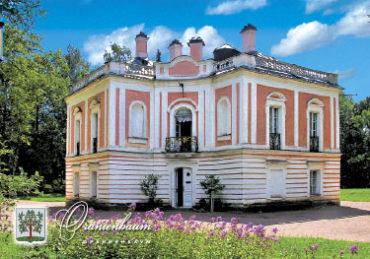 Ораниенбаум. Дворец Петра III