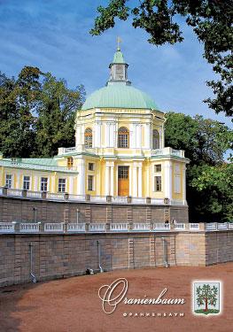 Ораниенбаум. Церковный павильон Большого дворца