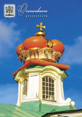 Ораниенбаум. Корона Большого дворца