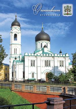 Ораниенбаум. Собор Архангела Михаила