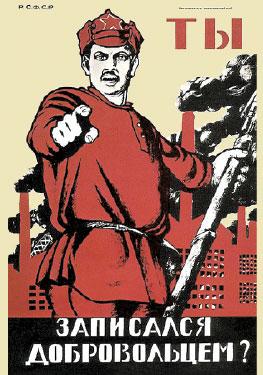 Советский плакат. Ты записался добровольцем?
