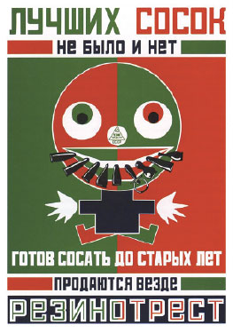 Советский плакат. Лучших сосок не было и нет