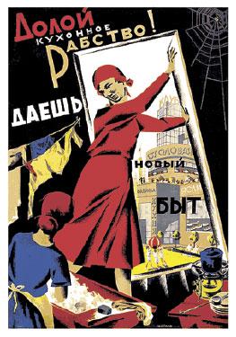 Советский плакат. Долой кухонное рабство!