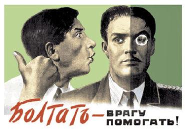 Советский плакат. Болтать – врагу помогать!
