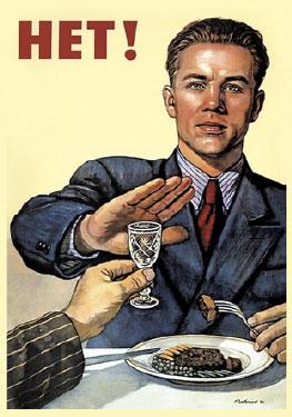 Советский плакат. Нет!