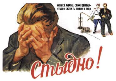 Советский плакат. Стыдно!