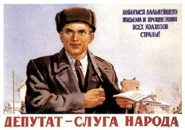 Советский плакат. Депутат – слуга народа