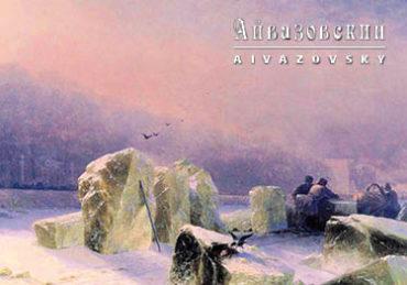Айвазовский. Ледорубы на замерзшей Неве