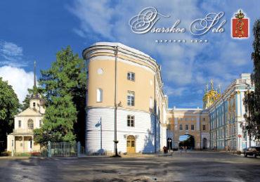 Царское Село. Лицей, дворец и церковь