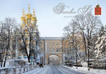 Царское Село. Лицей и Екатерининский дворец