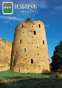 Изборск. Башня Вышка Изборской крепости