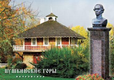 Пушкинские горы. Петровское