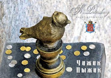 СПб. Памятник Чижику-Пыжику