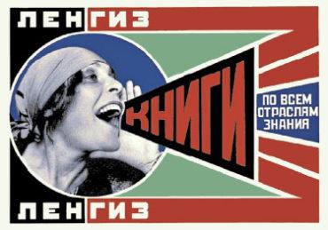 Советский плакат. Ленгиз: книги
