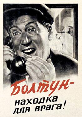 Советский плакат. Болтун – находка для врага