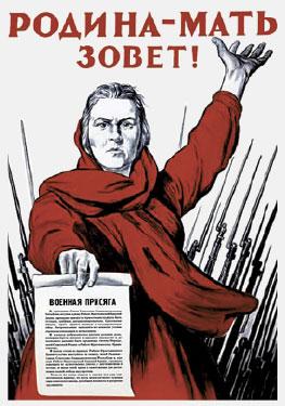 Советский плакат. Родина-мать зовёт!