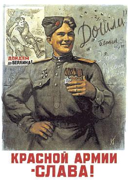 Советский плакат. Красной Армии – слава!