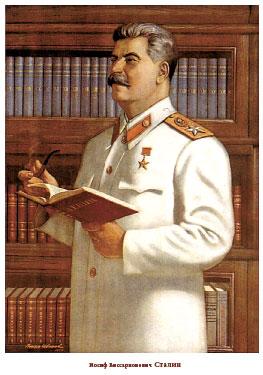 Советский плакат. Иосиф Виссарионович Сталин