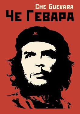 Советский плакат. Че Гевара