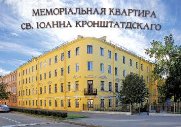 Кронштадт. Квартира Иоанна Кронштадтского
