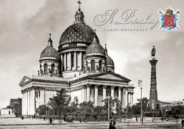 Старый СПб. Троицкий собор