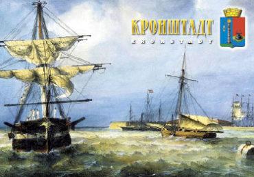 Старый Кронштадт. Кронштадтская гавань (Перро)