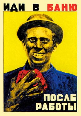 Советский плакат. Иди в баню после работы