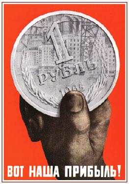 Советский плакат. Вот наша прибыль!