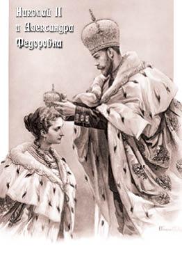 Коронация Николая II и Александры Фед.