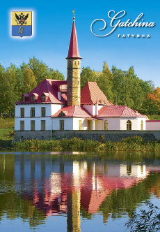 Гатчина. Приоратский дворец