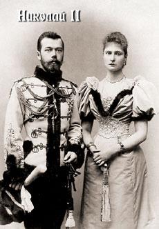 НиколайII и Александра Федоровна