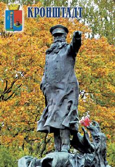 Кронштадт. Памятник адмиралу Макарову