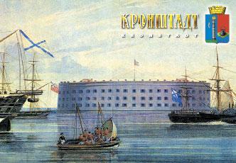 Старый Кронштадт. Форт «Александр I»