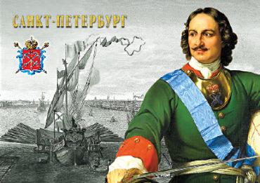 Старый СПб. Император Петр I