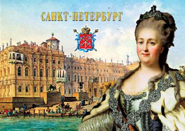 Старый СПб. Императрица Екатерина II