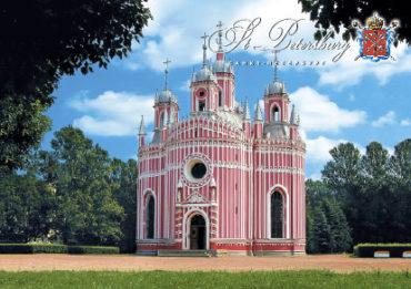 СПб. Чесменская церковь