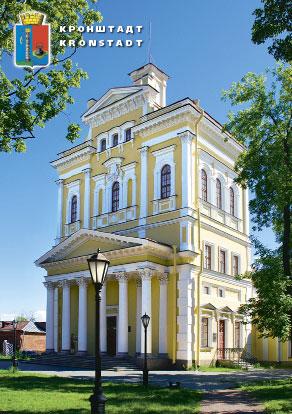 Кронштадт. Краеведческий музей