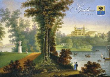 Старая Гатчина. Вид на дворец (по Щедрину)