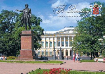 СПб. Русский музей