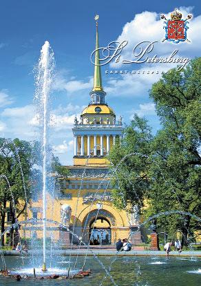 СПб. Адмиралтейство