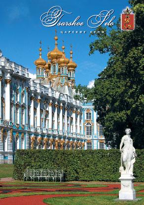 Царское Село. Екатер. дворец