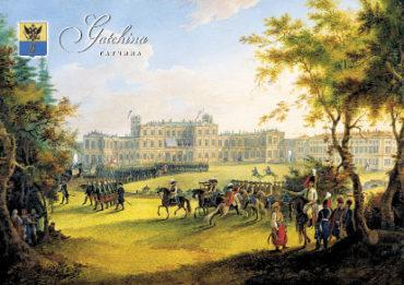 Старая Гатчина. Военный парад перед дворцом